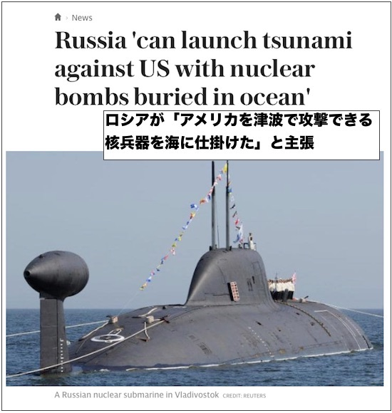 tsunami-weapon-russia2